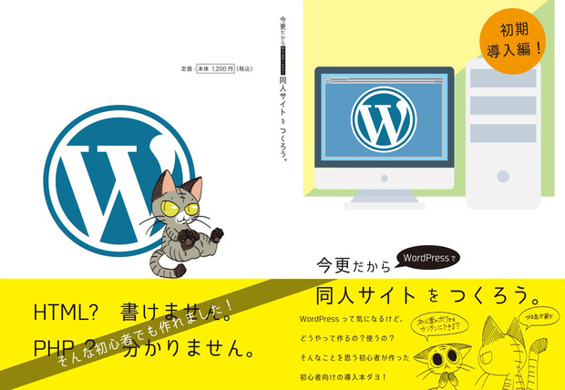 今更wordpress